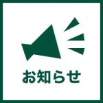 日本イーラーニングコンソーシアム「西日本グループ」発足