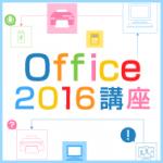 新しいOffice講座リリースします!「Office2016 Word/Excel」のご紹介