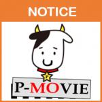 【P-MOVIEに関する重要なお知らせ】動作環境の変更について