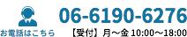 お電話はこちら06−6190−6276【受付】月〜金10:00〜18:00