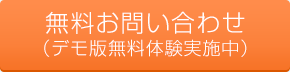 無料お問い合わせ(デモ版無料体験実施中)