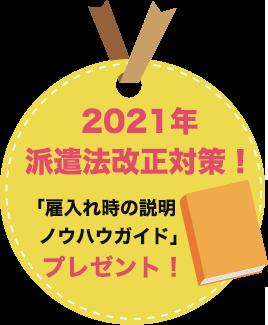 2021年派遣法改正対策!「雇入れ時の説明ノウハウガイド」プレゼント!