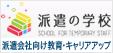 【派遣の学校】派遣会社向け教育訓練・キャリアアッププログラム