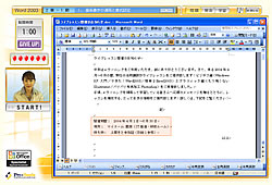Word2003講座