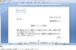 Word2007模擬試験