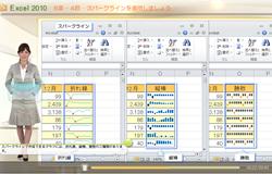 Excel2010講座