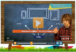 右脳で学ぶスマートフォンサイト制作講座