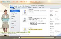 Word2010講座
