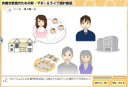 共働き家庭のための新・マネー&ライフ設計講座
