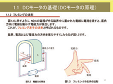 電気電子シリーズ モータと電力コース