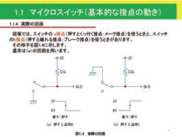 機械シリーズ 計測制御コース