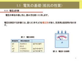 電気電子シリーズ 電気回路の基礎コース