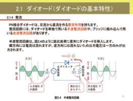 電気電子シリーズ 半導体デバイスコース