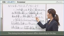 外国人のための日本語コースN3(日本語能力試験学習コース)
