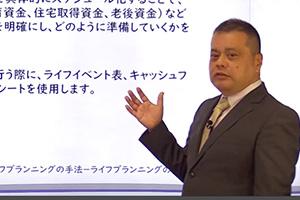 3級ファイナンシャルプランナー講座