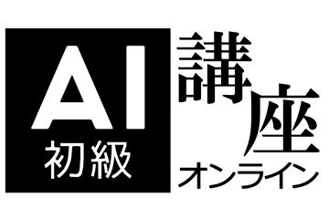 AI基礎コース オンライン講座(初級)