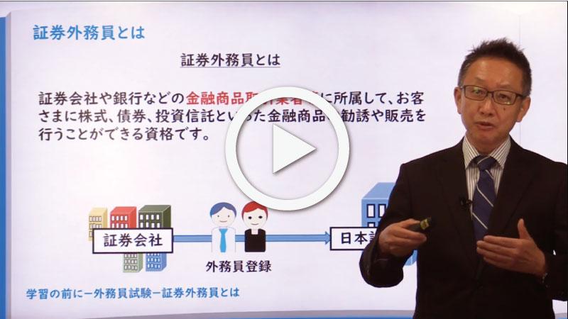 証券外務員講座 講義動画