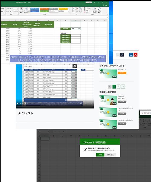 Excel2019イメージ