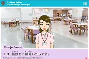 シーンで学ぶ!実践 介護の日本語会話トレーニング講座