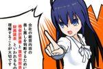 kaisya_manga1